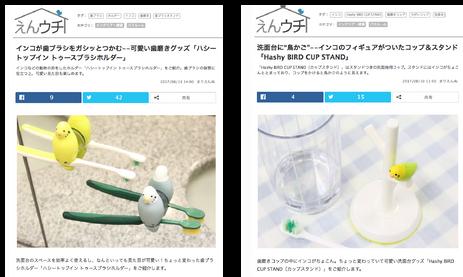 人気サイト『えんウチ』で「BIRD CUP STAND」&「BIRD TOOTHBRUSH HOLDER」を紹介されました。