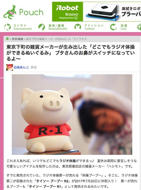 『タイソーブーブー(R1/R2)』が総合情報掲載サイト「Pouch[ポーチ]」に掲載されました!
