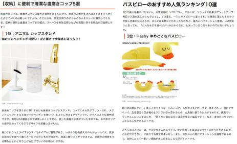 Hashy うがいコップスタンドは【歯磨きコップのおすすめ人気ランキング15選】から1位を取ることが出来ました!