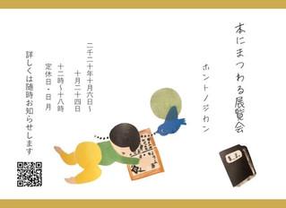 本にまつわる展覧会 ホントノジカン📚 に参加します。