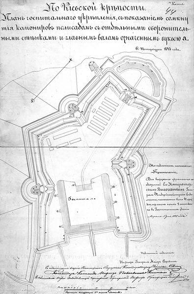 План Госпітального укріплення (ЦДІАК)