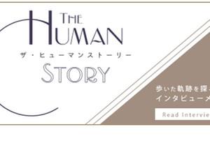 〚THE HUMAN STORY 〛メディア取材