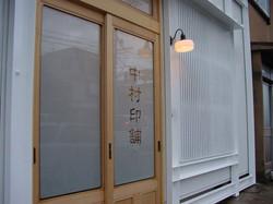 nakamura_gaikan2