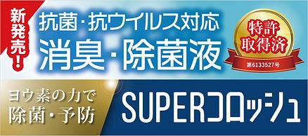 20201112ACP_スーパーコロッシュ_バナー.png