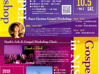Gospel Workshop & Live in Niseko