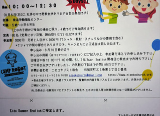 Kids Summer English ☆Comming soon!!  Jul.31~Aug.4 am10:00~12:30