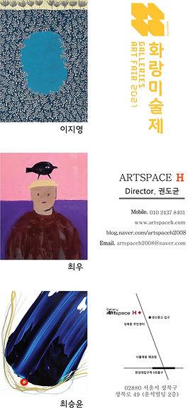 2021화랑미술제 엽서-1.jpg