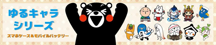 yuru_top.jpg