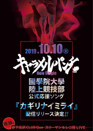 キャラメルパンチ / 13th Single「カギリナイミライ」リリース決定!