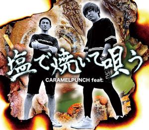 キャラメルパンチ / 17th Single「インドの英雄ラーマ (feat.塩で焼いて唄う)」配信開始!