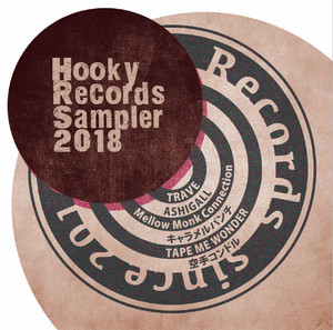 Hooky Records Sampler 2018 無料配布のお知らせ!