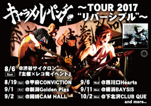"""キャラメルパンチ / 〜TOUR 2017""""リバーシブル""""〜開催!"""