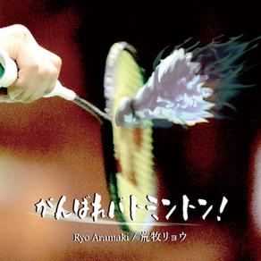 荒牧リョウ / 7th Digital Single「がんばれバドミントン!」