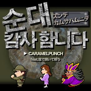 キャラメルパンチ / 20th Single「スンデカムサハムニダ (feat.塩で焼いて唄う)」