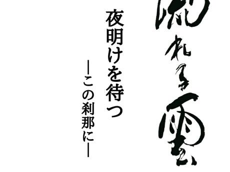 荒牧リョウ / 1st Digital Single「夜明けを待つ〜この刹那に〜」リリース決定!