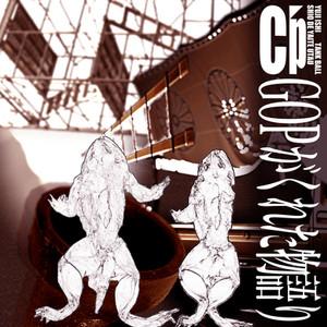 キャラメルパンチ / 18th Single「GOPがくれた物語り (feat.塩で焼いて唄う)」