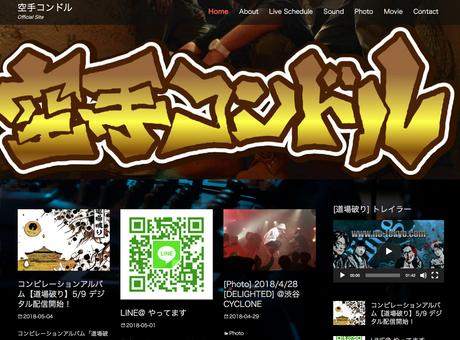 空手コンドル / 公式サイトをリニューアル!