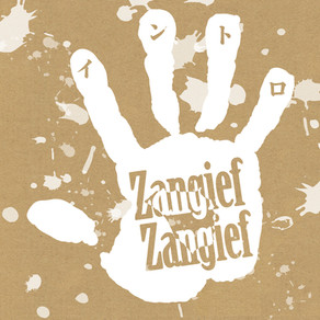 Zangief Zangief / 1st EP「イントロ」へコメント追加!