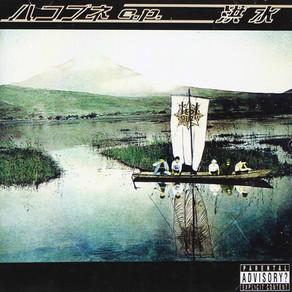 洪水 / 1st Mini Album「ハコブネe.p.」