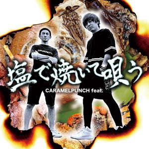 キャラメルパンチ / 19th Single「イッサが焼いたリングイッサ(feat.塩で焼いて唄う)」配信開始!