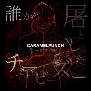 キャラメルパンチ / 15th Single「誰かが屠としたチュービーズー (feat.塩で焼いて唄う)」