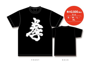 キャラメルパンチ / 新グッズ「拳Tシャツ」発売!