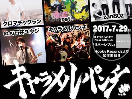 キャラメルパンチ / New Single「リバーシブル」レコ発決定!