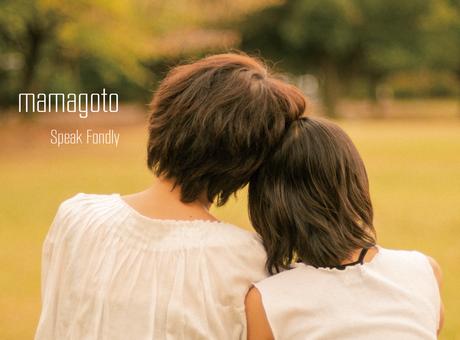 Speak Fondly / 1st Mini Album「mamagoto」音楽配信開始!