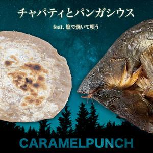 キャラメルパンチ / 16th Single「チャパティとパンガシウス (feat.塩で焼いて唄う)」