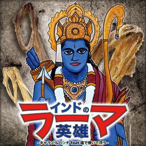 キャラメルパンチ / 17th Single「インドの英雄ラーマ (feat.塩で焼いて唄う)」