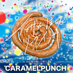 キャラメルパンチ / 19th Single「イッサが焼いたリングイッサ (feat.塩で焼いて唄う)」
