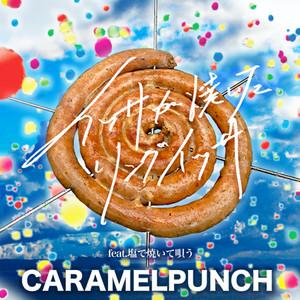 キャラメルパンチ / 19th Single「イッサが焼いたリングイッサ(feat.塩で焼いて唄う)」