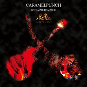 キャラメルパンチ / 22nd Single「塊魂 (feat.塩で焼いて唄う)」