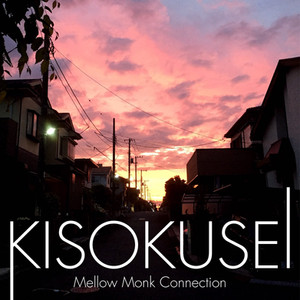 Mellow Monk Connection / 1st Single「規則性」