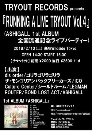 ASHIGALL / レコ発詳細を公開!