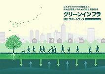 グリーンインフラ 設計サポートブック.jpg