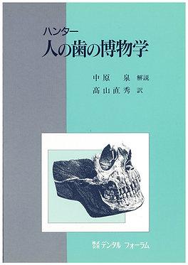 ジョン・ハンター著       中原泉解説/高山直秀訳  ハンター人の歯の博物学
