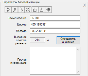 RadioPlanner 2.1-m14.png