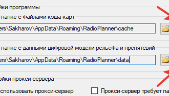 Важная информация по установке обновления RadioPlanner 2.1_201202