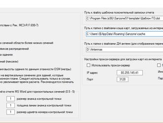 Обновление SanZone 5.1_180124
