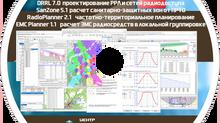 Выгодное предложение - скидка 55%!!! на программы DRRL 8.0, RadioPlanner 2.1, SanZone 5.1, EMC Plann