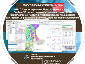 Скидка 100 000 рублей!!! на комплект DRRL 8.0, RadioPlanner 2.1, SanZone 6.0, EMC Planner 1.1