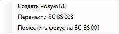 RadioPlanner 2.1-m16.png