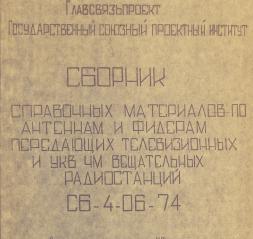 Сборник справочных материалов по антеннам и передающих ТВ и УКМ ЧМ вещательных радиостанций