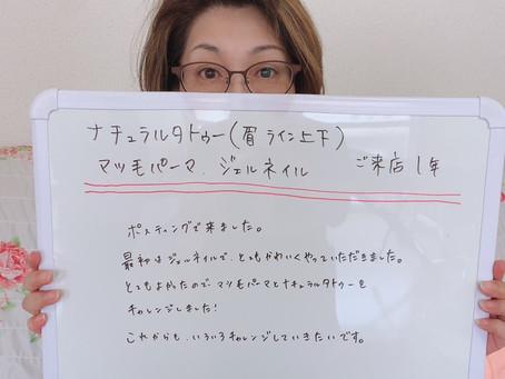 ナチュラルタトゥー(眉ライン上下)・まつ毛パーマ・ジェルネイル★ご来店1年