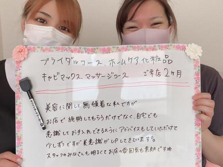 ブライダルコース・ホームケア化粧品・キャビMAX・マッサージコース★ご来店2ヶ月