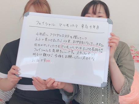 フェイシャル・まつ毛パーマ★ご来店4年目