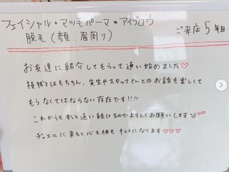 フェイシャル・まつ毛パーマ・アイブロウ・脱毛(眉・顔回り)★ご来店5年目
