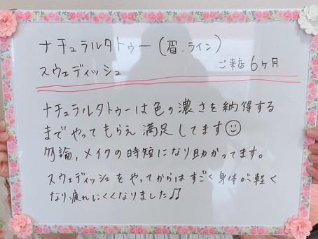 ナチュラルタトゥー(眉ライン)・スウェディッシュ★ご来店6か月