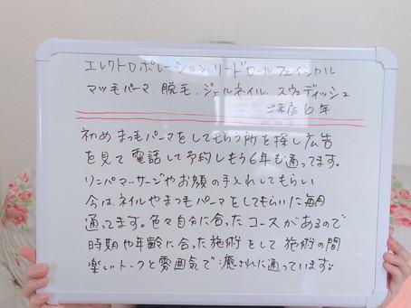 エレクトロポレーション・リードロールフェイシャル・まつ毛パーマ・脱毛・スウェディッシュ★ご来店6年